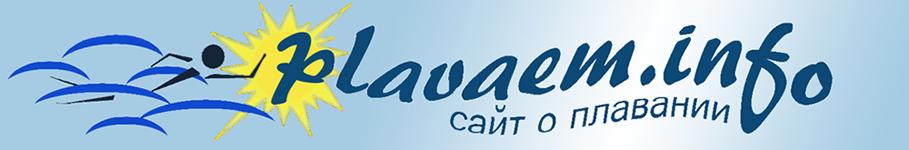 сайт о плавании plavaem.info