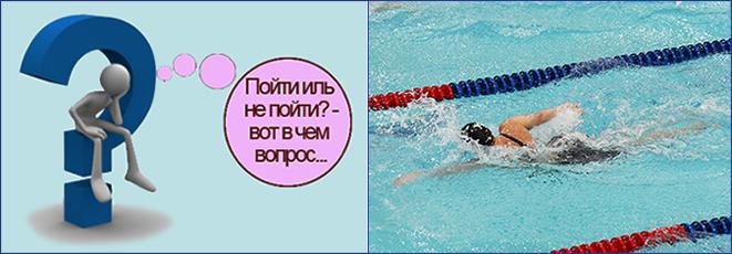 как правильно ходить в бассейн